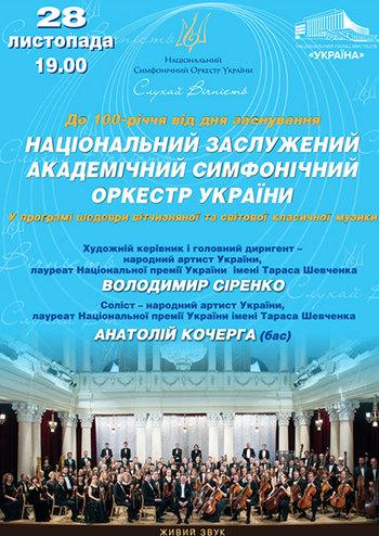 Концерт до 100-річчя Національного симфонічного оркестру України