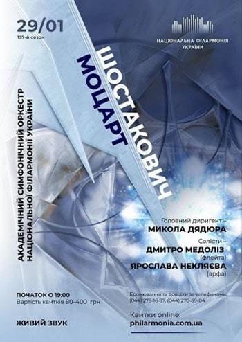 Моцарт, Шостакович. АСОНФУ
