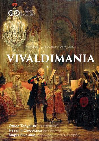 Vivaldimania. Концерт старовинної музики