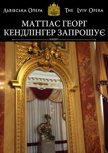 Маттіас Георг Кендлінгер запрошує