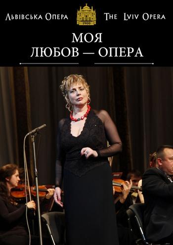 Моя любов — опера