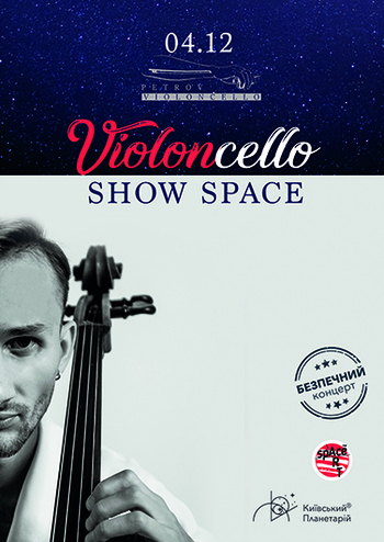 Violoncello Show Space