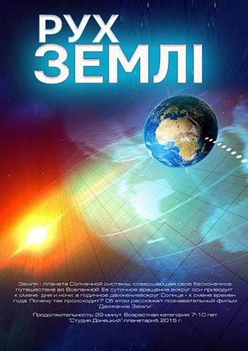 Рух Землі + Космікс