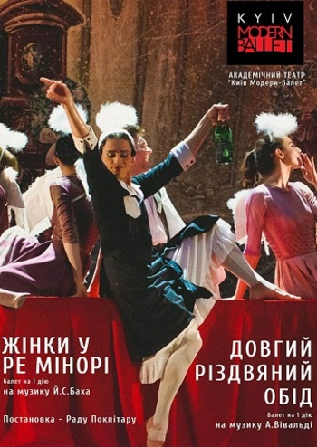 Kyiv Modern Ballet. Жінки у ре мінорі. Довгий різдвяний обід