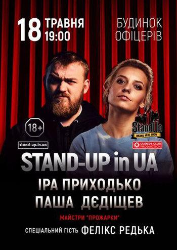 Stand-Up in UA: Іра Приходько та Паша Дєдіщев