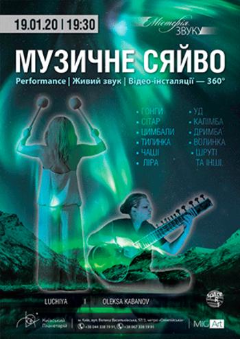 Містерія Звуку - Музичне сяйво