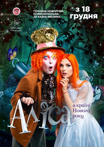 Новорічна 3D казка-мюзикл «Аліса в країні Нового року»