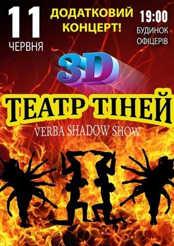Театр Тіней 3D Show