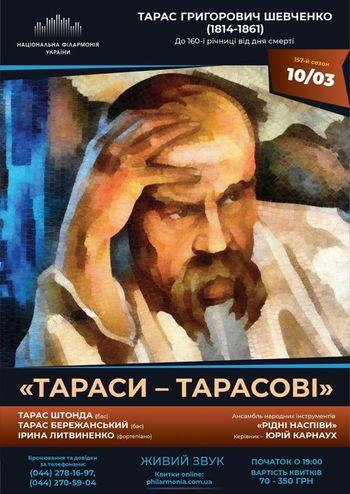 Тараси - Тарасові