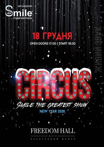 Детское новогоднее шоу - Circus