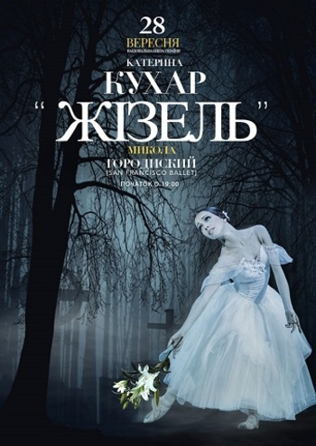 «Жизель» с Екатериной Кухар