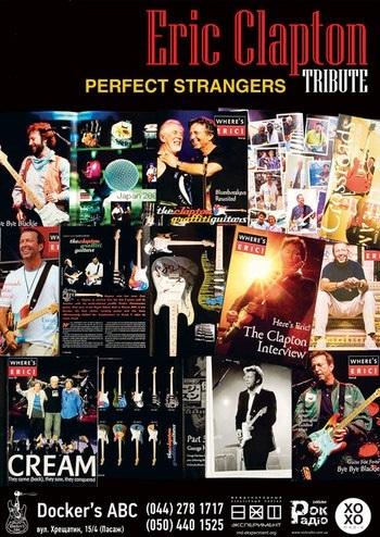 Perfect Strangers - трибьют Eric Clapton