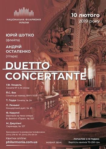 Duetto Concertante. Ю.Шутко, А.Остапенко