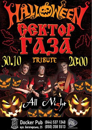Halloween - Трибьют Сектор Газа - группа All Night