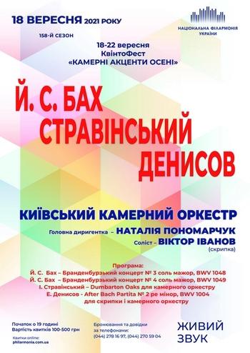 Бах, Стравінський, Денисов. Київський камерний оркестр