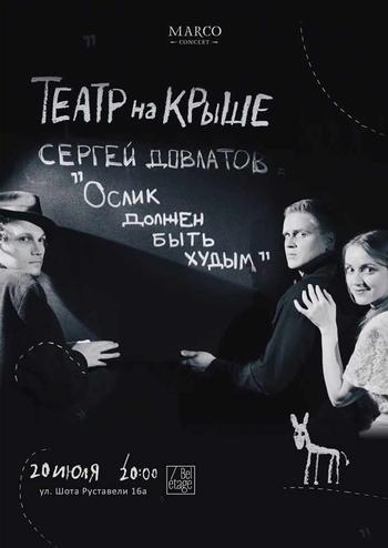 Театр на Крыше - Ослик должен быть худым