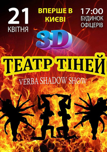 Театр Теней 3D Show