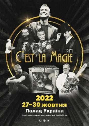 C'est la Magie (The Illusionists)