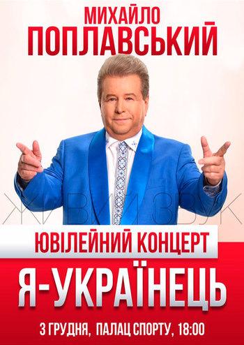 Михайло Поплавський Я - Українець