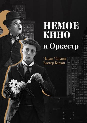 Німе Кіно та Оркестр