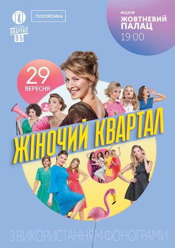 Женский Квартал. Новая программа