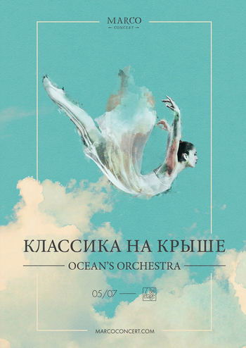 Классика на Крыше. Ocean's Orchestra