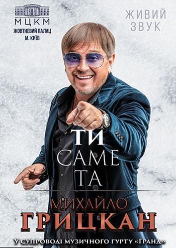 Михайло Грицкан. Ти саме та