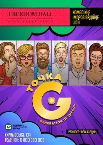 Точка G – Generation of improv