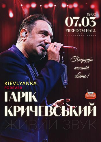 Гарік Кричевський. Kievlyanka Forever