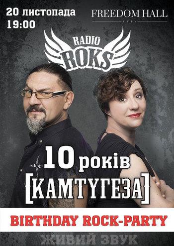 Камтугеза на Радио Roks 10 лет