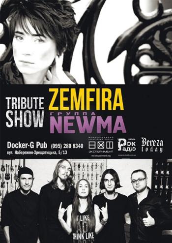 Newma - трибьют Земфиры