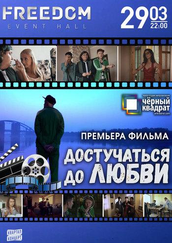 Чёрный Квадрат премьера фильма «Достучаться до любви»