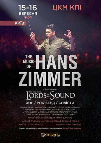 Lords of the Sound «Music of Hans Zimmer»