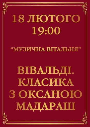 Вівальді. Класика з Оксаною Мадараш. Музична вітальня