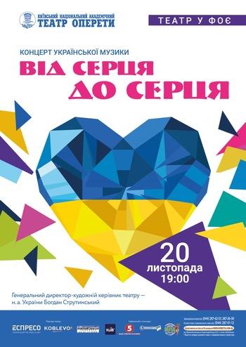 Концерт української музики - Від серця до серця