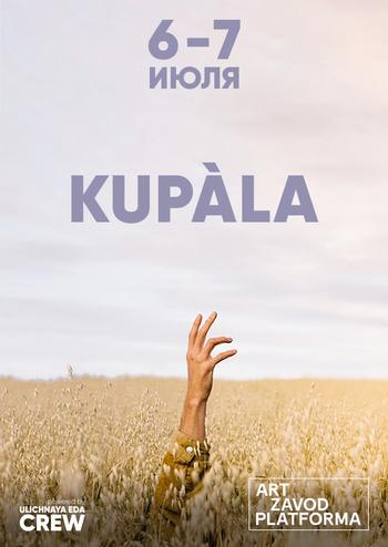 Kupala