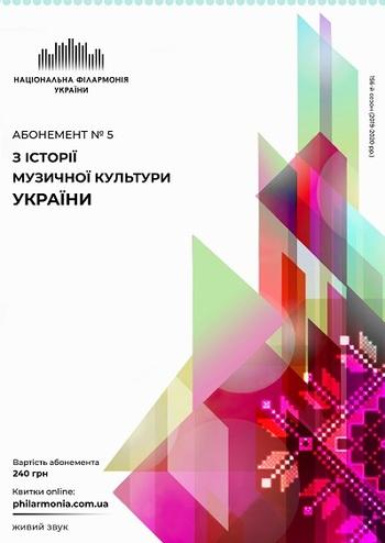 Абонемент №5: Дмитро Бортнянський. Життєвий і творчий шлях