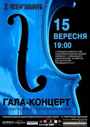 Відкриття 85-го театрального сезону Національної оперети