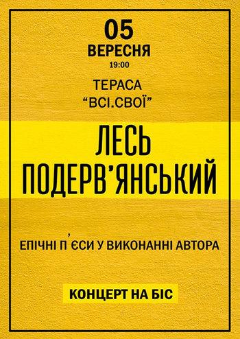 Лесь Подерв'янський. Епічні п'єси від автора