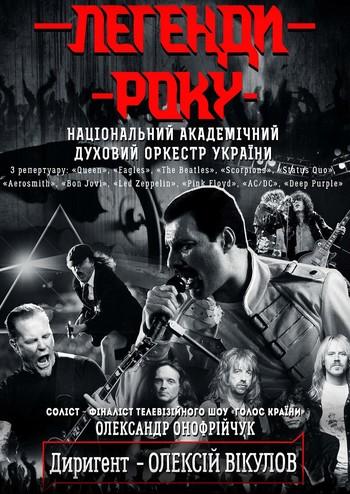 Легенди року.  Нац. дух. оркестр України