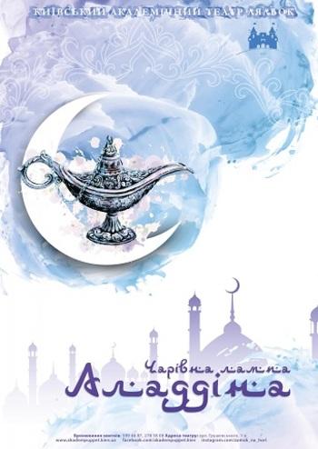 Чарівна лампа Аладдіна та новорічна програма