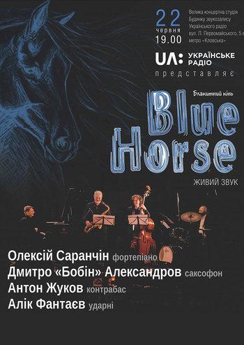 Blue Horse. Програма «Історія українського джазу»