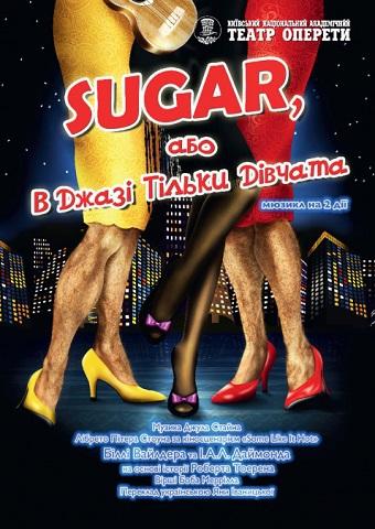 В джазе только девушки или, Sugar