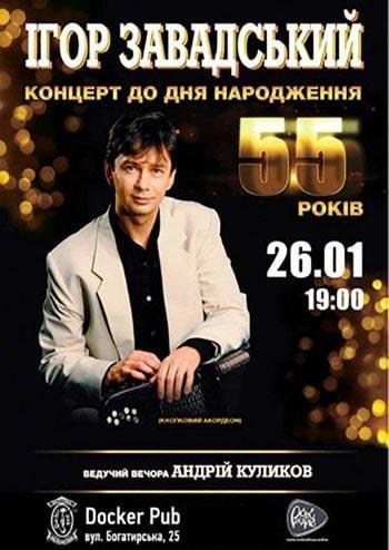 Ігор Завадський - Концерт до Дня Народження
