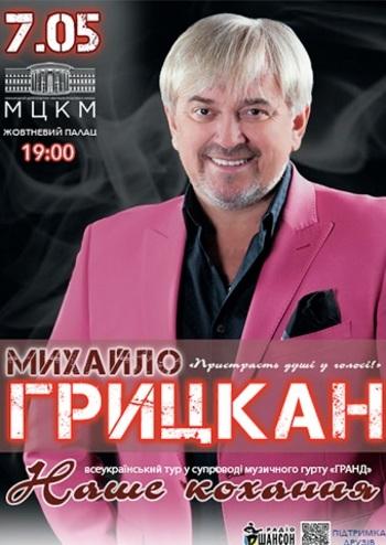 Михайло Грицкан «Наше кохання»