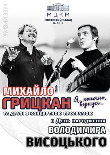 Михайло Грицкан та друзі