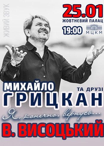 Михаил Грицкан и друзьяі / В. Висоцкий