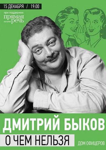 Дмитрий Быков. О чем нельзя