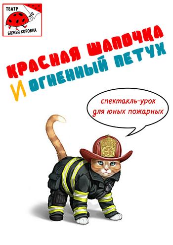 Красная шапочка и огненный петух