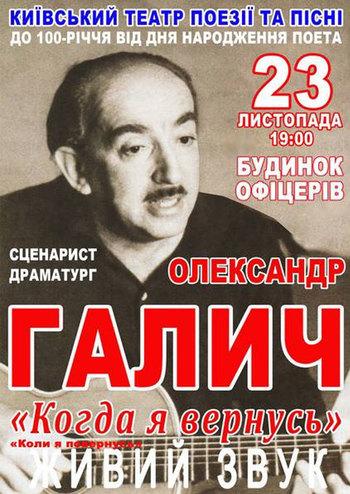 Вечір пам'яті Олександра Галича